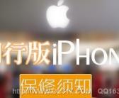 大连苹果iphone6s plus保修