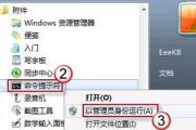 分区文件被Bitlocker锁定如何解锁方法